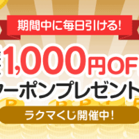 *終了いたしました*最大1,000円OFFクーポンが当たるラクマくじ開催中♪