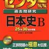 センター日本史おすすめ参考書3選
