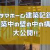 【タマホーム建築記録】断熱性能ばっちり!?長野エリア限定木麗な家【暖】、壁の中の構造はこうなっている!
