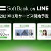 ソフトバンク、20GB+5分以内国内通話無料で月額2,980円の新プランを来年3月開始