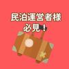 【保存版!】Booking.comの清掃料金・チェックイン・アウト時間の設定方法