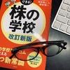 2020/1/30(木)株日記:忙しくなってきたぁ(汗