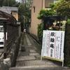 京都2017春の特別公開(厭離庵、鹿王寺、遍照寺、妙光寺)