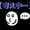【差別】どこからが差別?(ショート)