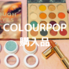 【海外コスメ】カラポ購入品【colourpop】