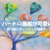 【図工レシピ】ハートの風船がかわいい!折り紙とティッシュでアート!