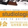 Studiologic試奏会 開催!