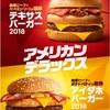「アメリカンデラックス 2018」2大レジェンドバーガー食べてみた感想。