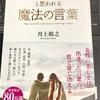 読書記録:井上裕之著『「ずっとそばにいたい」と思われる魔法の言葉』