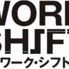 【WORKSHIFTの世界へGO】