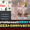 マイクリプトヒーローズ(MyCryptoHeroes)の効率的なクエスト遊び方