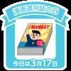3/17 漫画週刊誌の日