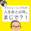 【ブログ】2019年ありがとうございました!【振り返り】