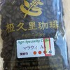 癒しのコーヒー豆 : 椏久里珈琲 マラウィ