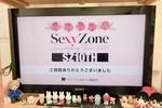 SexyZone Anniversary Tour2021(SZ10TH) 配信を見た話。