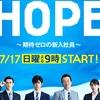 HOPE 期待ゼロの新入社員 原作は韓国?ドラマ感想ネタバレまとめ