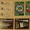 【北海道】収活の旅⑤  ダムカード、道の駅きっぷ、マンホールカード