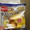 西日本限定  Pasco 厚ぎりフレンチ 2個入 実食レビュー
