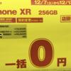 【12月前半】Galaxy A20(SC-02M)が機種変更(Xi→Xi)一括4,400円。iPhone XR(256GB)やXperia 1がマイグレMNPで一括特価!