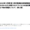 【超優良企業】爆益チェンジ(3962)がNewsをリリース