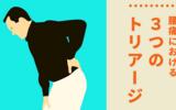 腰痛における3つのトリアージ