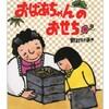 お正月おすすめ絵本『おばあちゃんのおせち』!コストコで買ったおせちセット
