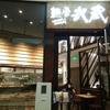 国貿にもオープン~麺屋武蔵