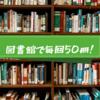 図書館で毎回50冊!