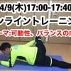 自粛期間活動②オンライントレーニング