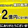 累計販売額2億円突破!〜3周年3ワット進呈3%還元祭実施中〜