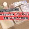 バンコク在住ママが「foodpanda(フードパンダ)」を使うべき7つの理由【PR】