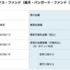 楽天スーパーポイントで楽天・全米株式インデックス・ファンドを追加購入(2019年8月)