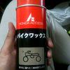またまたまたバイク用品を買ってみた。 購入編+使用編:ホンダ純正二輪用バイクワックス、プラスチッククリーナー