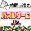 【没頭注意】おすすめパズルゲーム【レビュー】
