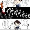 わたしの⒊11 漫画・1