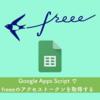 Google Apps Scriptでfreee APIのアクセストークンを取得する