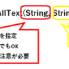 【C#】ファイルに上書きする、WriteAllTextメソッドを解説します