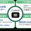 【GWiFi(ジーワイファイ)】世界でも使える国内最強データサービス!「G3000」を発売