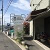 南大阪 熊取 「gland glouton グラングルトン」というパン屋がサイコーにうまい!
