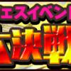 【サウスト】フェスイベント「開宴!強者達の大決戦」