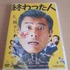 映画『終わった人』DVD発売。市民エキストラとしてロケに参加した私は映っているのだろうか…。