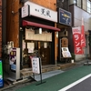 Menya-Kumpoo(Fudomae, Tokyo)