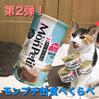 モンプチ缶食べくらべ企画!第2弾!【白身魚ツナ入り テリーヌ仕立て】