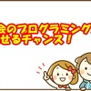 Z会のプログラミングの評判を体験できる!【大阪心斎橋・鹿児島・つくばで開催!】