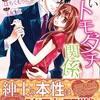 コミックス「甘いトモダチ関係」発売中です&見本誌戴きました!