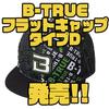 【EVERGREEN】存在感のあるカラーリングの帽子「B-TRUEフラットキャップタイプD」発売!