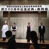 創立50周年記念式典祝賀会