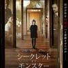 【趣味】映画「シークレット・オブ・モンスター」鑑賞