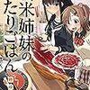 【ネタバレ有り】『新米姉妹のふたりごはん』を6巻まで読んだ話。
