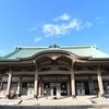 鶴見駅から「總持寺」のアクセス(行き方)